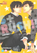 S+ RUSH (เอส + รัช)(การ์ตูน B's Love)