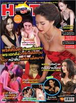 ZupZip Hot ฉ.90 มกราคม 2559