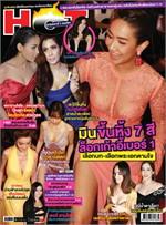 ZupZip Hot ฉ.91 กุมภาพันธ์ 2559
