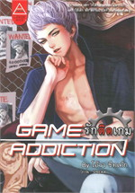 GAME ADDICTION รักติดเกม