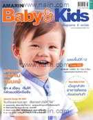 AMARIN Baby & Kids ฉ.133 (น้องแม็กซ์เวลล์ คาซิงกินี)