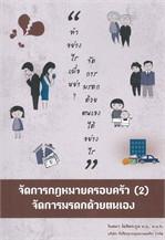 จัดการกฎหมายครอบครัวฯ ล.2