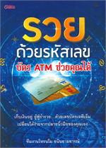 รวยด้วยรหัสเลขบัตร ATM ช่วยคุณได้