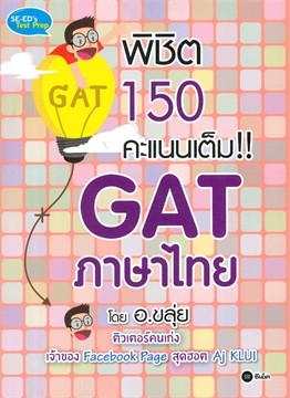 พิชิต150 คะแนนเต็ม GATภาษาไทยโดย อ.ขลุ่ย