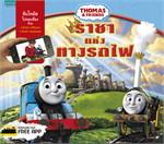 Thomas & Friends ราชาแห่งทางรถไฟ