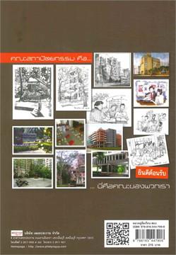SUMMARIZE บทสรุปแห่งความถนัดทางสถาปัตยกร