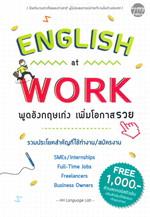 English at work พูดอังกฤษเก่ง เพิ่มโอกาส
