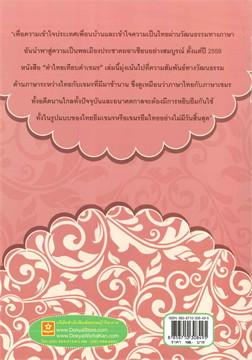 คำไทยเทียบคำเขมร