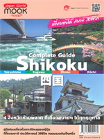 Complete Guide Shikoku