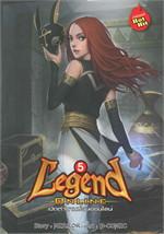 Legend Online เปิดตำนานป่วนออนไลน์ ล.5