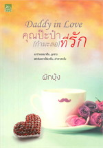 Daddy in Love คุณป๊ะป๋า (กำมะลอ) ที่รัก