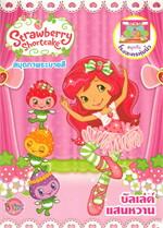 Strawberry Shortcake สตรอเบอรี่ ช็อทเค้