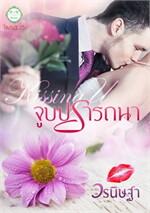 Kissing U :จูบปรารถนา
