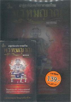 ปาฏิหาริย์แห่งโหราศาสตร์ไทย