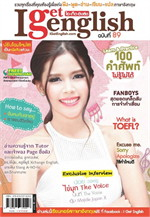 I Get English No.89 January 2016