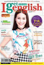 I Get English No.91 March 2016