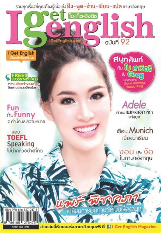 I Get English No.92 April 2016