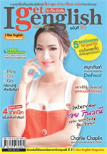 I Get English No.93 May 2016