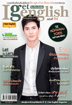 I Get English No.94 June 2016