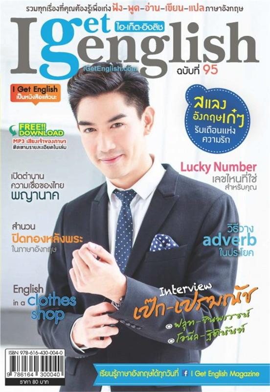 I Get English No.95 July 2016