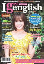 I Get English No.96 August 2016