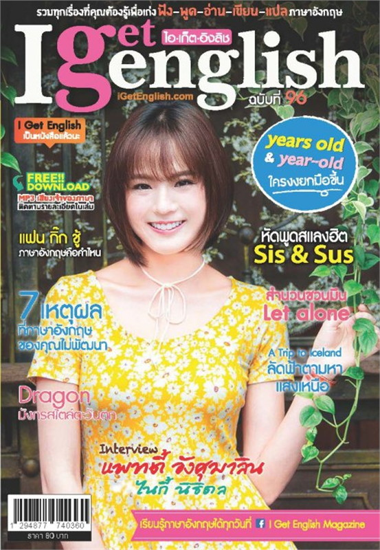 I Get English No.96 August 2016