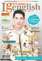 I Get English No.97 September 2016