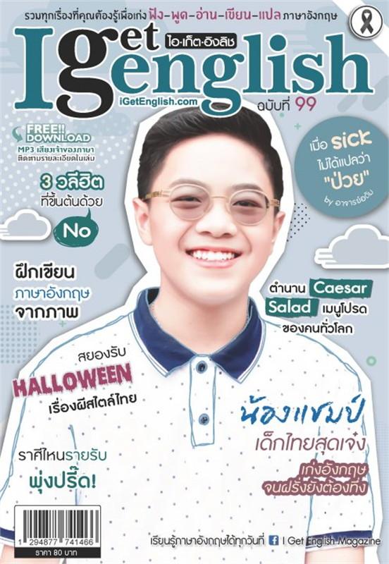 I Get English No.99 November 2016