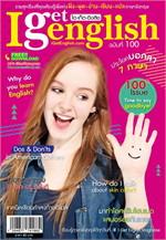 I Get English No.100 December 2016