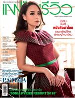ชุด Fashion review vol.387