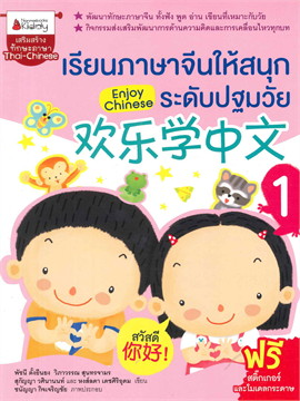 เรียนภาษาจีนให้สนุกระดับปฐมวัย เล่ม 1