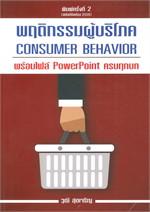 พฤติกรรมผู้บริโภค (CONSUMER BEHAVIOR)