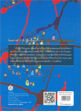 ไทยต่างด้าว ท้าวต่างแดน :สังคมวิทยาของชี