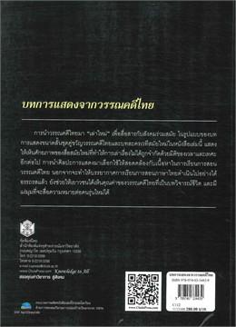 บทการแสดงจากวรรณคดีไทย