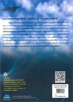กลศาสตร์ของวัสดุคอมโพสิต (MECHANICS OF C