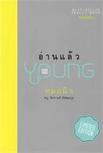 อ่านแล้ว YOUNG (Limited Edition)