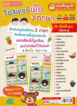โปสเตอร์เด็ก 3 ภาษา 20 เรื่องพื่นฐานที่เ
