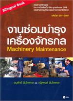 งานซ่อมบำรุงเครื่องจักรกล Machinery Main