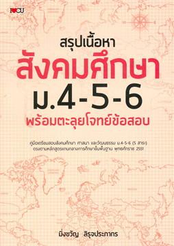 สรุปเนื้อหาสังคมศึกษา ม.4-5-6 พร้อมตะลุย