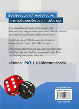 แนวข้อสอบ PAT 1 ความถนัดทางคณิตศาสตร์