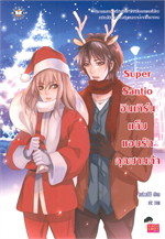 Super Santioอินเทิร์นแล็บแอบรักคุณซานต้า