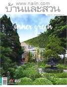 บ้านและสวน ฉ.475 (มี.ค.59)