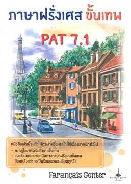 ภาษาฝรั่งเศส ขั้นเทพ PAT 7.1