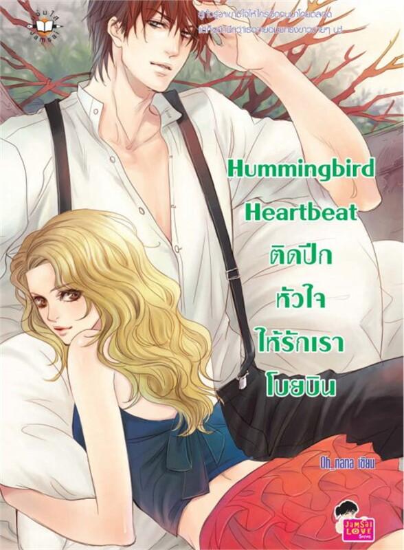 Hummingbird Heartbeat ติดปีกหัวใจฯ