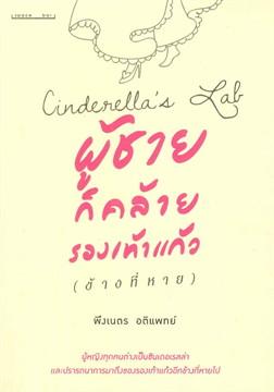 Cinderella's Lab ผู้ชายก็คล้ายรองเท้าแก้