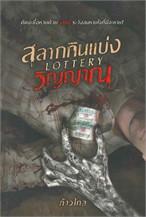 Lottery สลากกินแบ่งวิญญาณ