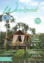 นิตยสารWeekend ฉ.91 ม.ค 59(ฟรี)