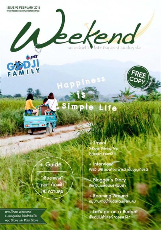 นิตยสารWeekend ฉ.92 ก.พ 59(ฟรี)