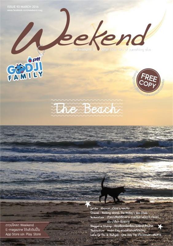 นิตยสารWeekend ฉ.93 มี.ค 59(ฟรี)