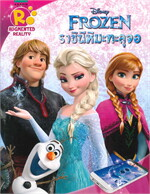 Frozen ราชินีหิมะทะลุจอ